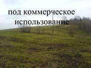 Продаю земельный участок 0, 6 Га под строительство ТЦ