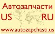 Запчасти для иномарок из США - Нижний Новгород