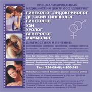 Гинеколог,  УЗИ,  анализы