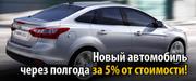 Купить новое авто без кредита. Нижний Новгород