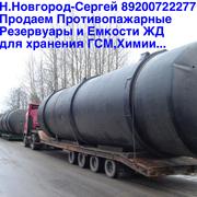 Емкости ЖД цистерн,  противопажарные Резервуары БУ Продаем