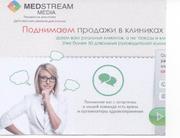Действенная реклама для вашей клиники.