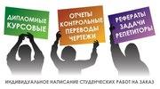 Диплом на заказ в Нижнем Новгороде