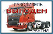 Установка ГБО в Нижнем Новгороде и Дзержинске