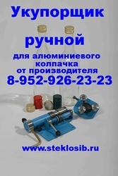 Купить укупорщик ручной,  колпачок алюминиевый оптом Нижний Новгород.