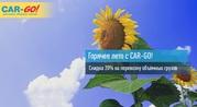 Доставка сборных грузов по России от 1 кг до 20 тонн С КОМПАНИЕЙ «CAR-