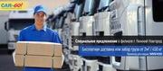 Доставка сборных грузов по России от 1 кг до 20 тонн В избранное Пож