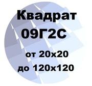 Квадрат 09Г2С от 20х20 до 120х120 по ГОСТ с доставкой