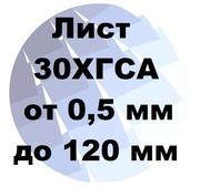 Лист 30ХГСА хк и гк от 0.5 мм до 120 мм с доставкой и резкой