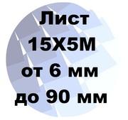 Лист 15Х5М от 6 мм до 90 мм доставка