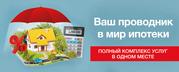 Как сэкономить 500 тыс. руб. на ипотеке?